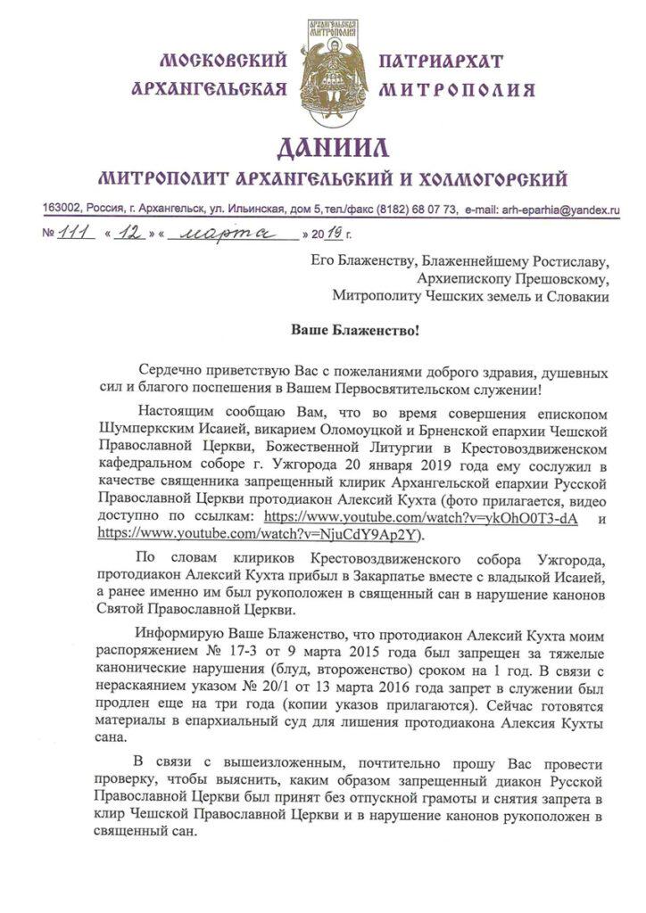 -2103-Письмо-митрополита-Даниила-1