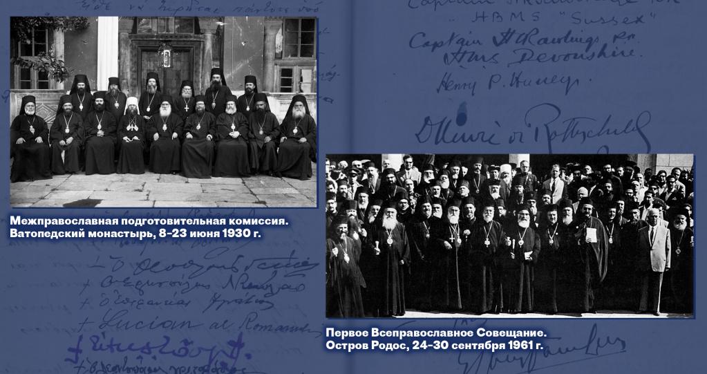 autokefalita-na-konstantinopolsky-zpusob (2)