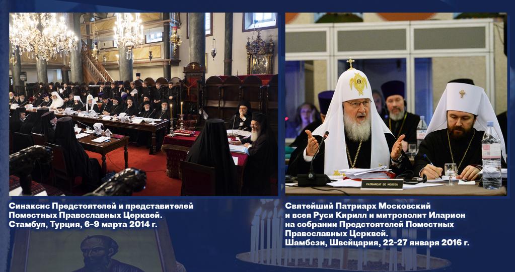 autokefalita-na-konstantinopolsky-zpusob (3)